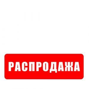 Распродажа АКЦИЯ (Альпина,Текс,Цветодар,HAMMERITE)